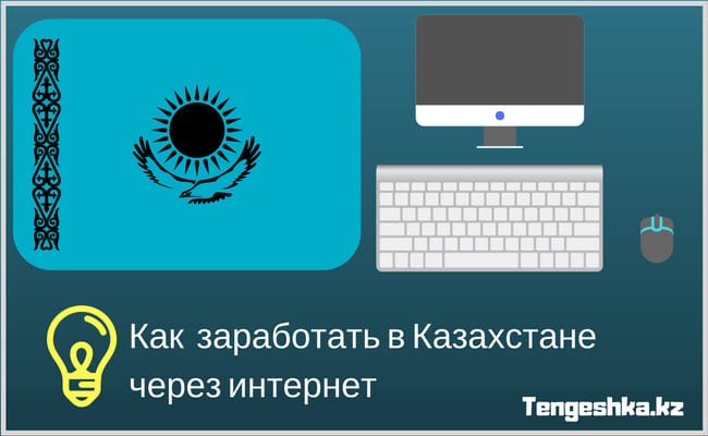 Internet zarabotok v Kazahstane