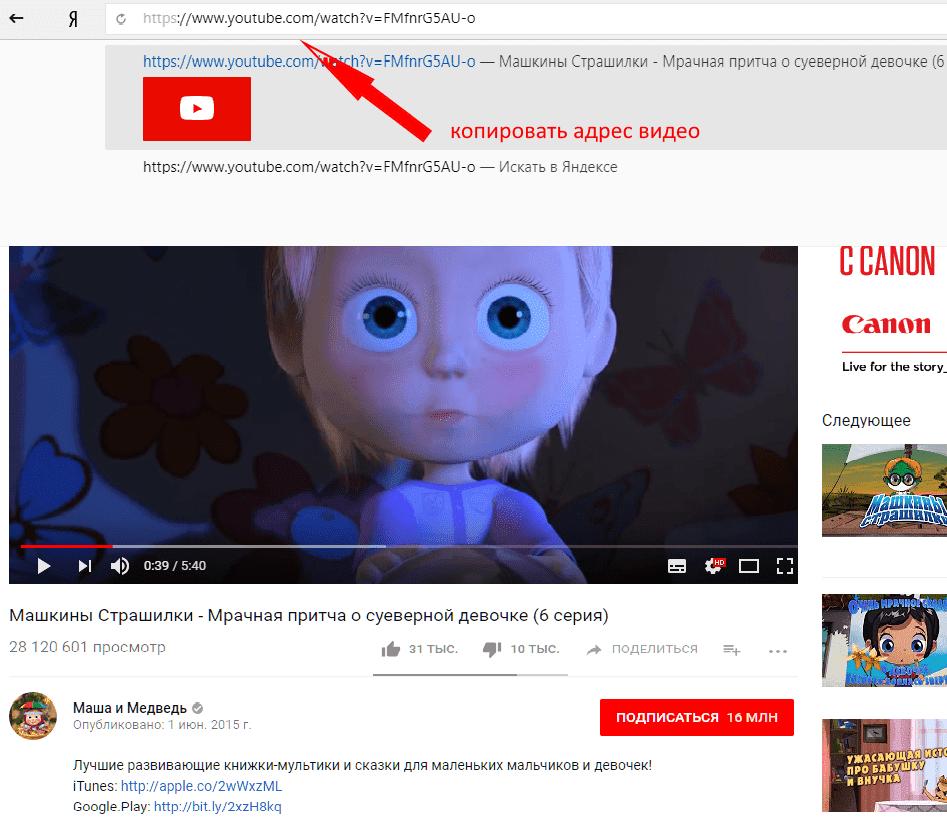 url адрес видео
