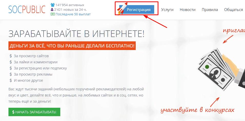 Socpublic регистрация