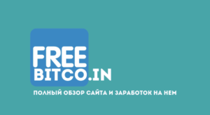Freebitcoin кран криптовалют