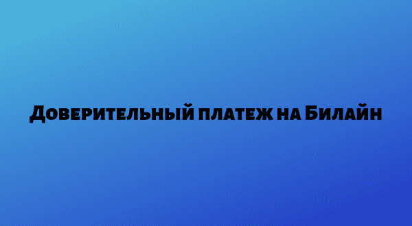 доверительный платеж билайн казахстан