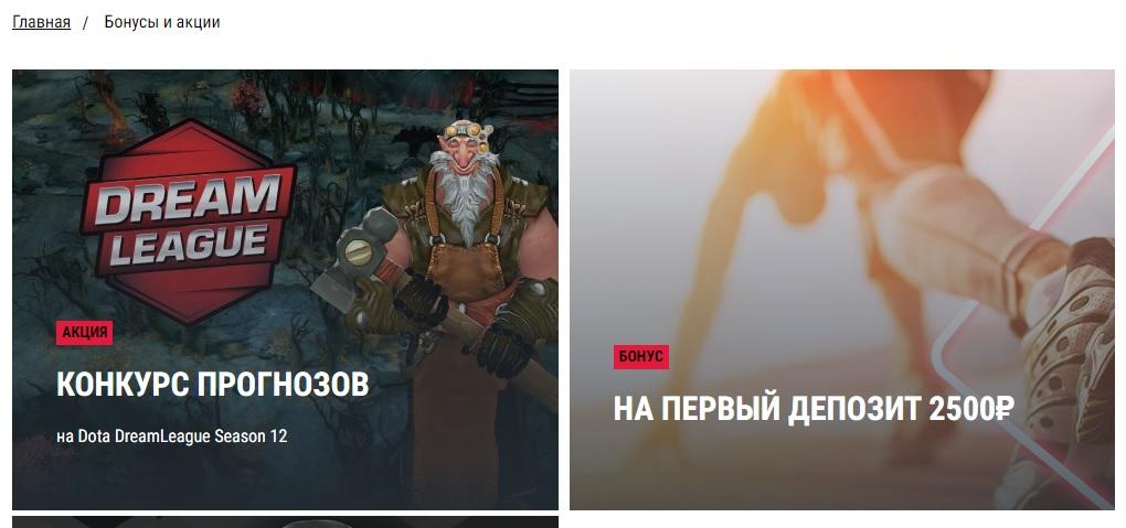 Акции Париматч kz