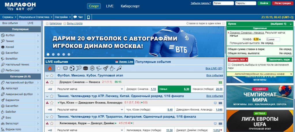БК Marathon Казахстан
