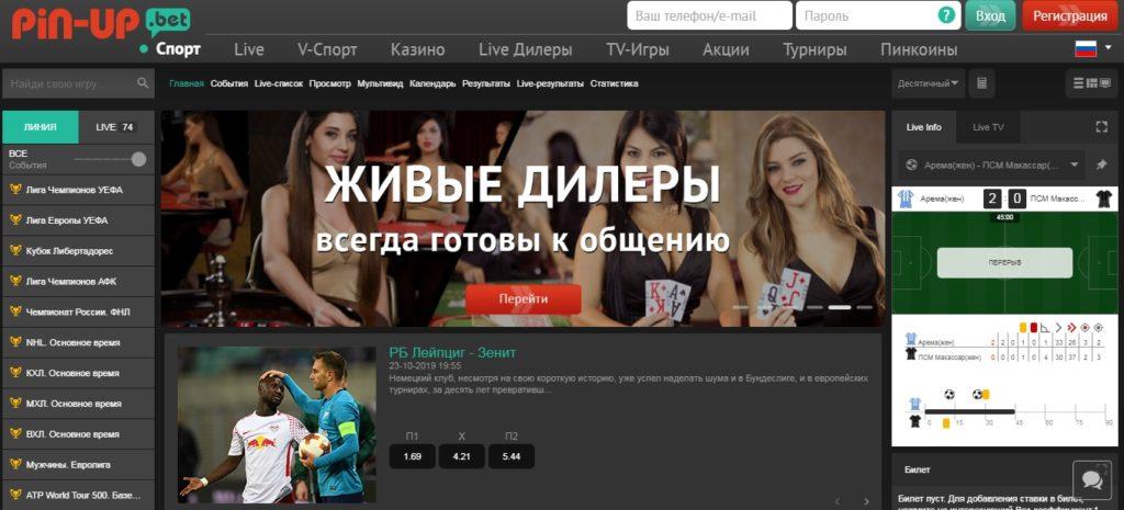 Официальный сайт БК Pin Up