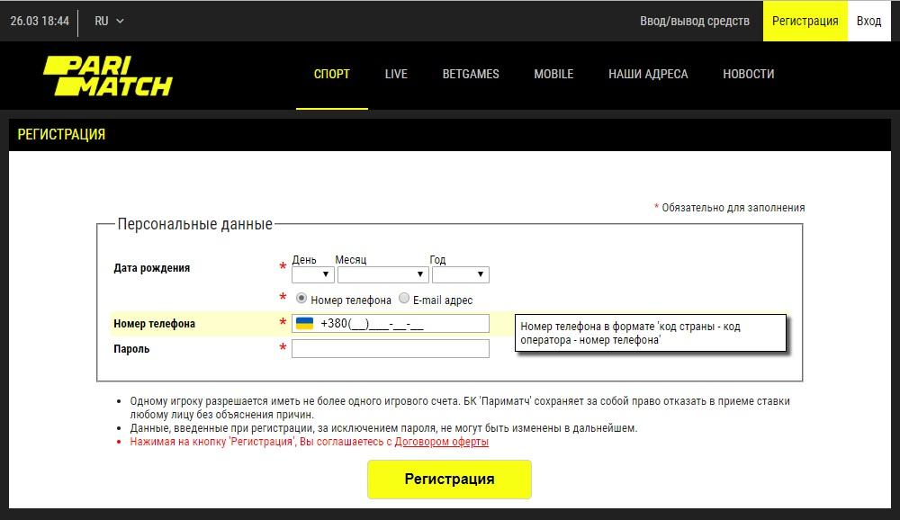 Париматч КЗ регистрация