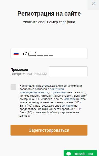 регистрация БК Зенит