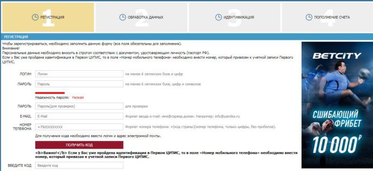 бетсити букмекерская контора альтернативный адрес